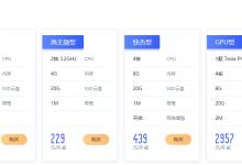 UCloud优刻得云主机机型与CPU平台