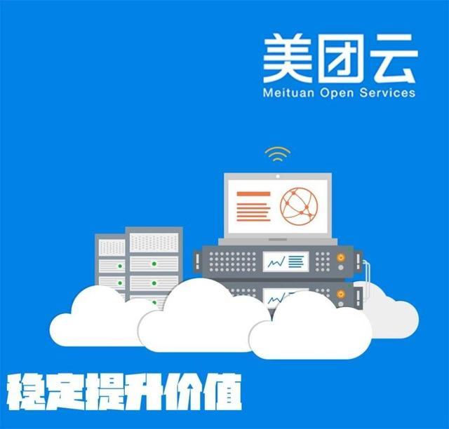 是竞争对手太强大?美团云将停止对用户的服务与支持,云服务资质不到3年