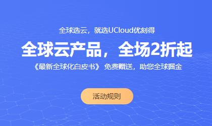 UCloud:海外云主机促销 1核1G 2M带宽 40G数据盘 一年只要200元 香港日本美国等多节点可选