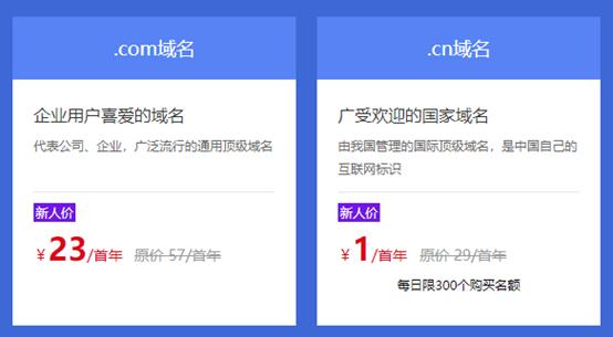 新网推出新用户域名优惠活动,.com首年29元,.cn首年1元