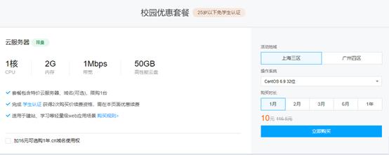 腾讯云校园套餐,学生云服务器10元/月,云数据库3元/月