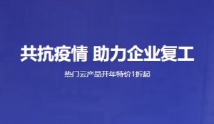 4核8G北京100%CPU高性能企业云服务器5M带宽只要900元