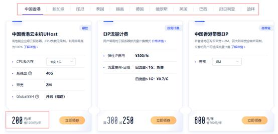 香港VPS云主机1核1G只要200元一年,1核2G一年300元