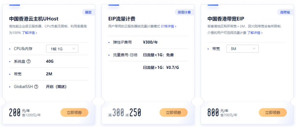 海外云服务器200元/年