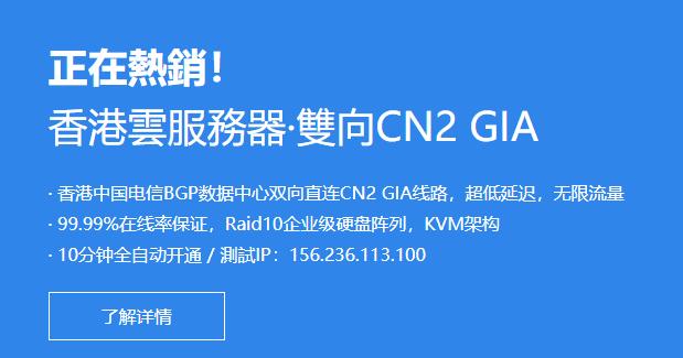 香港雲服務器·雙向CN2 GIA