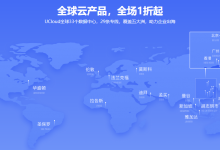 UCloud海外云服务器汇总_香港海外云服务器1折起_13个地域可选