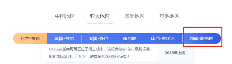 UCloud:企业出海越南胡志明市等,宏观环境如何?