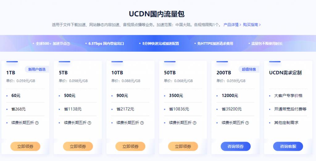 cdn网络加速哪家便宜?UCloud流量包1TB 60元 不限时长