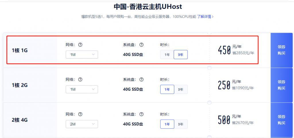 中国-香港云主机UHost