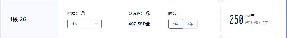 1核2G云服务器1M带宽