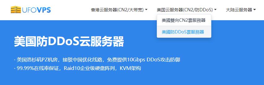 UFOVPS美国洛杉矶防DDoS云服務器68元/月起