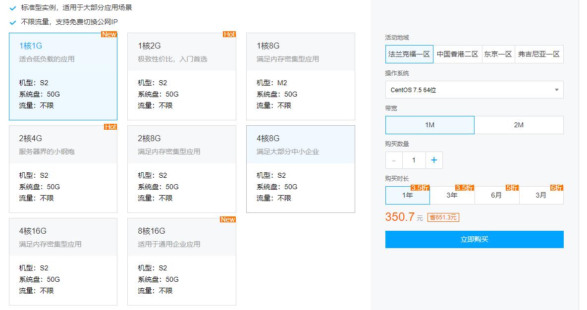 腾讯云海外服务器促销1核2G新用户1年318元