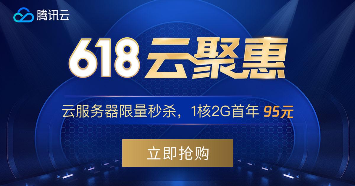 腾讯云618云聚惠秒杀云服务器1核2G首年95元