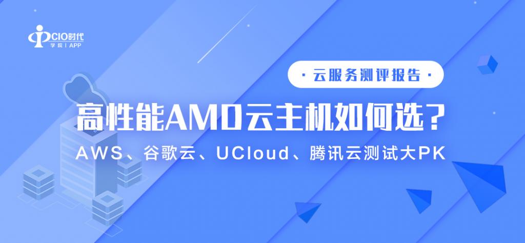 AWS谷歌云UCloud腾讯云高性能AMD云主机测评对比