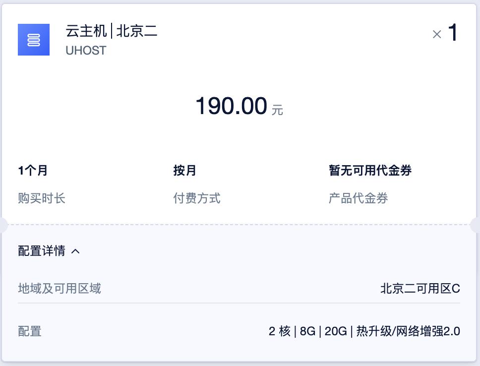 2核8G 190元/月