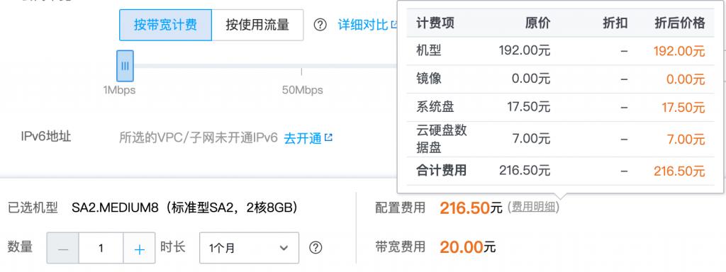 腾讯云SA2机型列表价