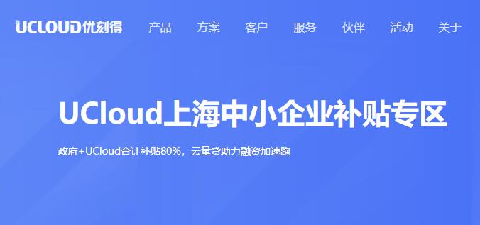 UCloud联合政府补贴上海市中小微企业上云服务