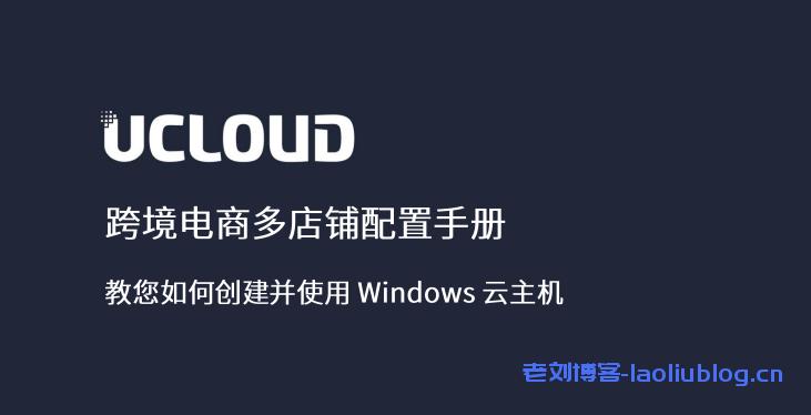 跨境电商多店铺配置手册教你如何创建并使用Windows云主机