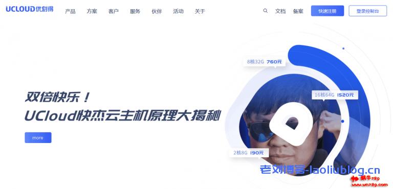 UCloud快杰云主机速度及综合性能测评,UCloud特惠云服务器领券购买详细过程,国内BGP/香港CN2,2核4G5M,1398元/3年