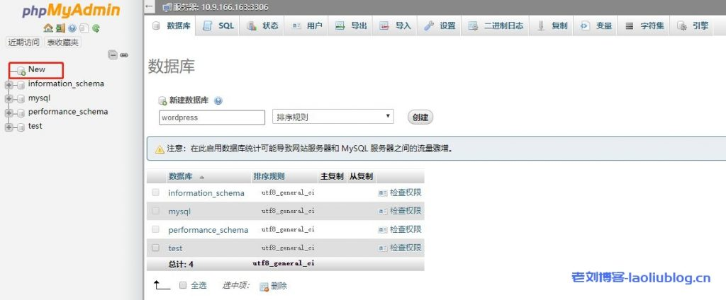 phpmyadmin后台创建数据库