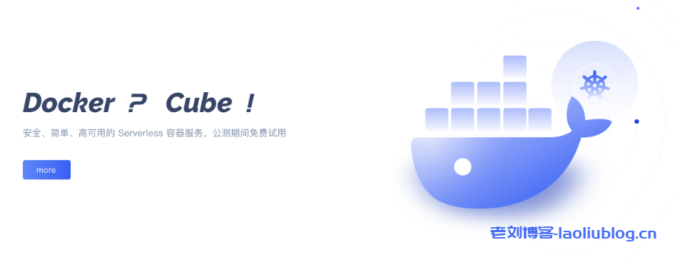 UCloud优刻得Serverless容器服务产品Cube免费公测