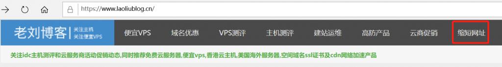 老刘博客缩短网址导航栏