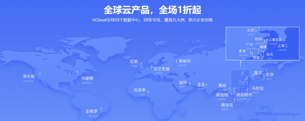 UCloud云主机多台特惠2核4G海外服务器vps低至57.4元/月
