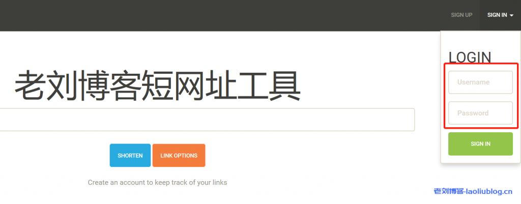 登陆老刘博客短网址工具账号
