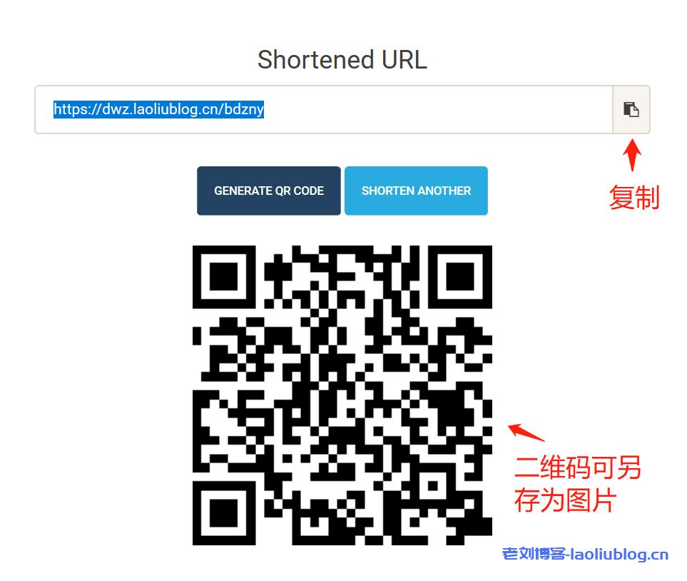 老刘博客自定义短网址效果