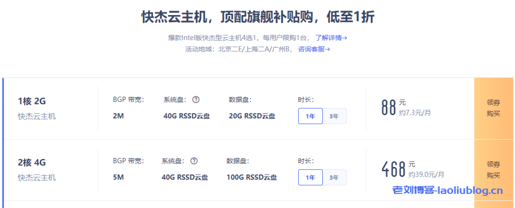 评测88元的UCloud北京1C2G2M快杰型云主机性能