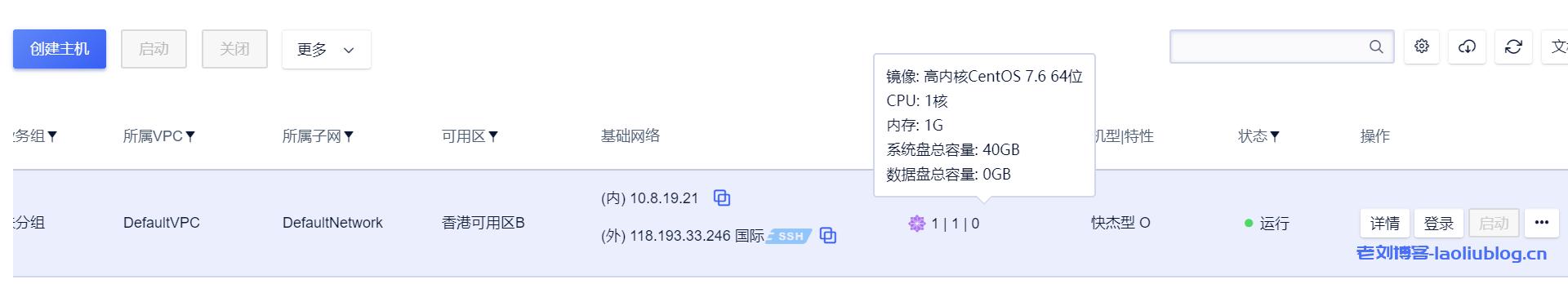首年150元1C1G1M优刻得香港快杰云主机性能评测