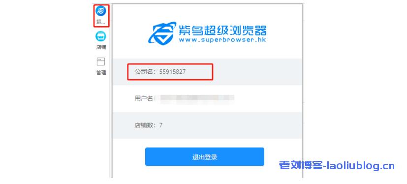 子账号登录店铺盒子X超级浏览器客户端
