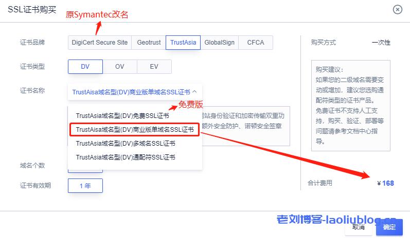 优刻得TrustAsia域名型商业版单域名SSL证书只要168元