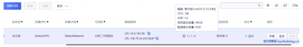 评测UCloud优刻得北京机房1C1G1M快杰云主机性能