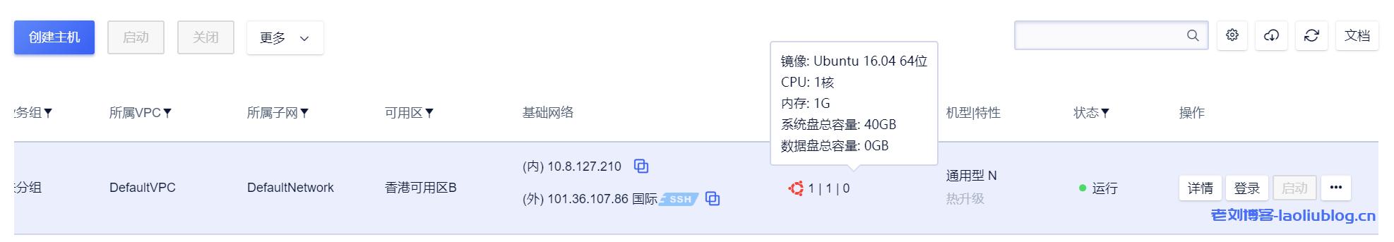 UCloud通用云主机评测:1C1G1M BGP带宽香港vps怎么样