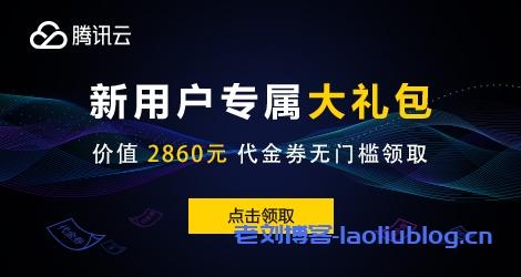 腾讯云新用户注册送2860元代金券新购云服务器,MySQL数据库