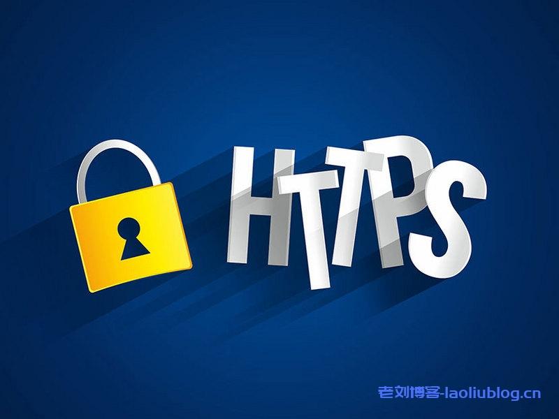 网站https加密不建议使用免费SSL证书的四大理由