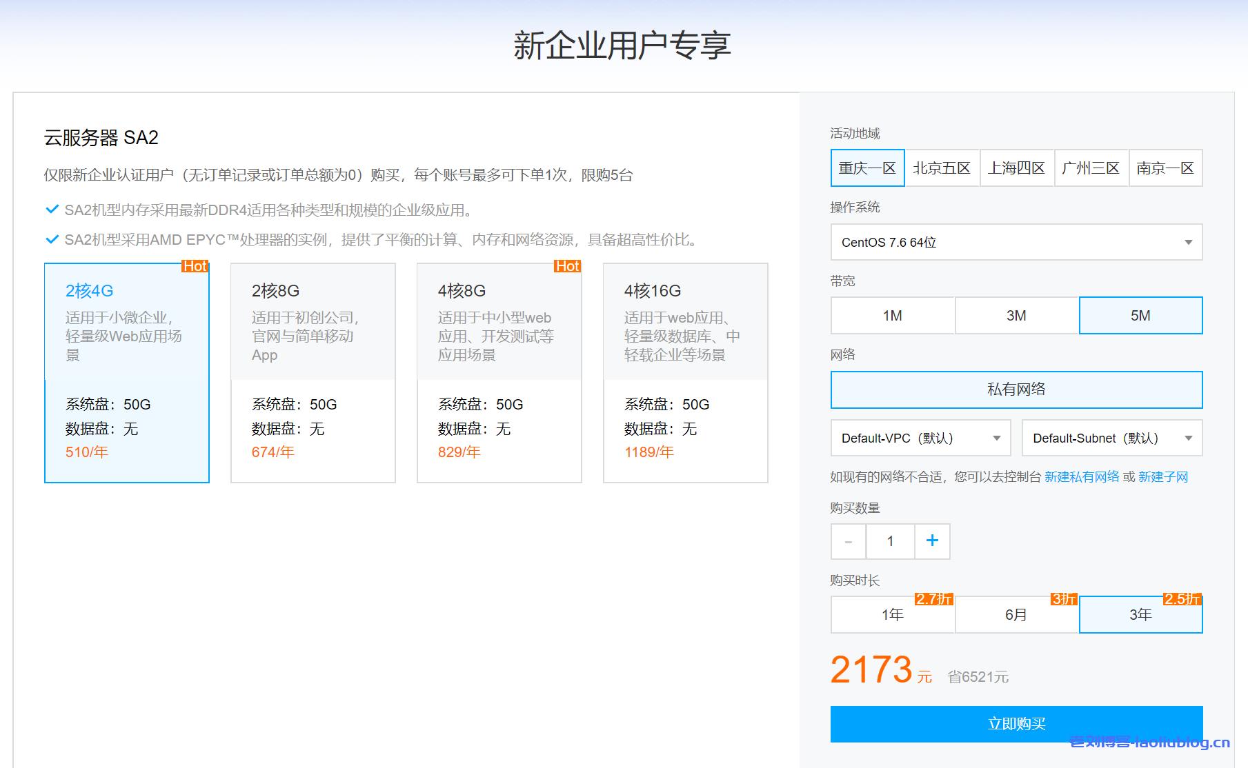 腾讯云新企业用户专享2C4G5M云服务器SA2机型首年782元