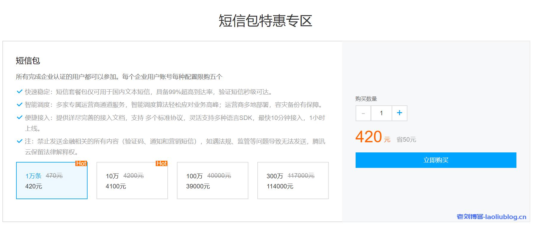 腾讯云企业上云国内短信包促销每条短信收费最低3分8