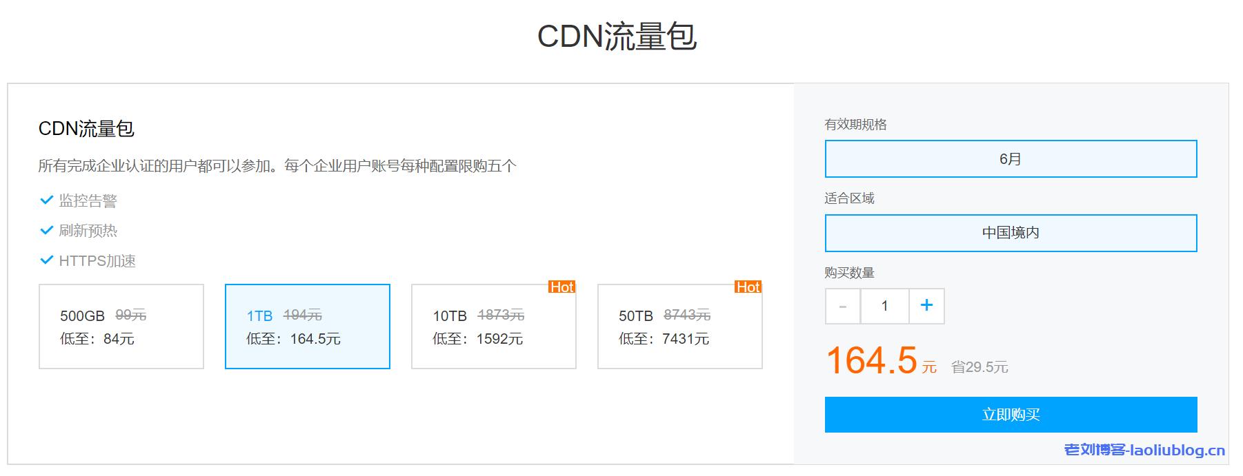 腾讯云企业上云特惠1TB中国境内CDN流量包164.5元