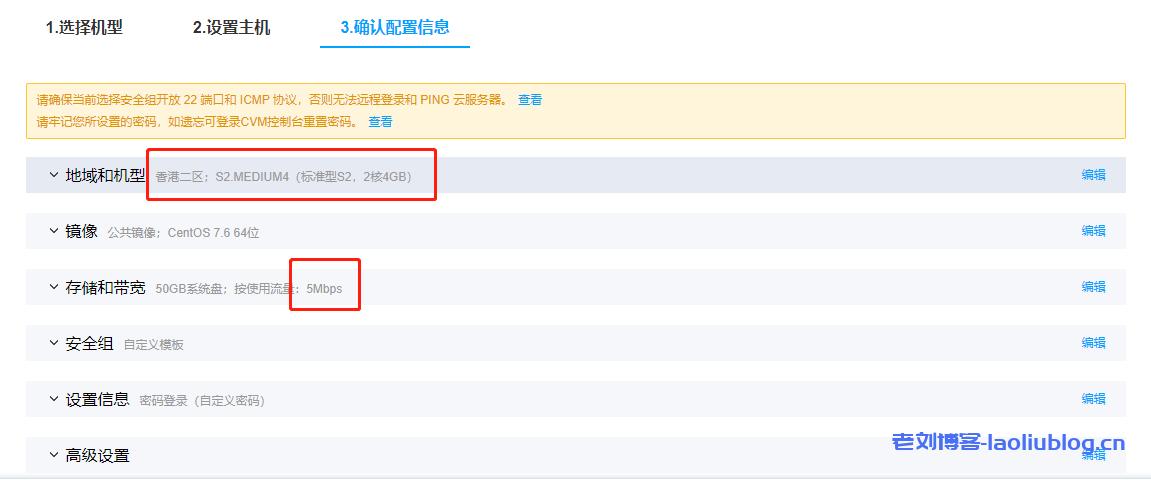 腾讯云香港2核4G内存5M带宽标准型S2服务器性能测评