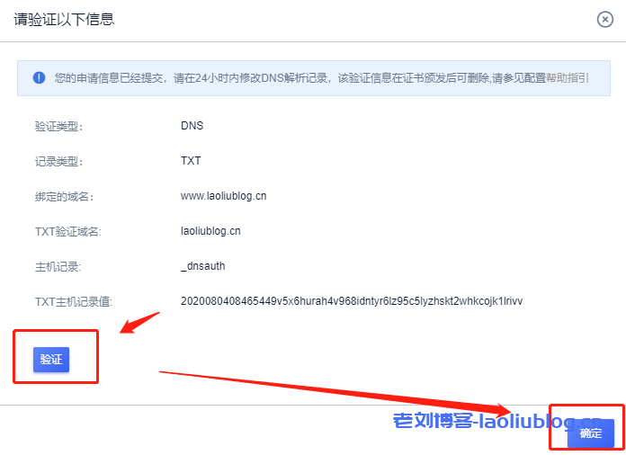 SSL证书身份验证信息