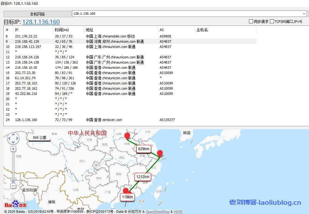 UCloud优刻得香港快杰云主机去程路由追踪