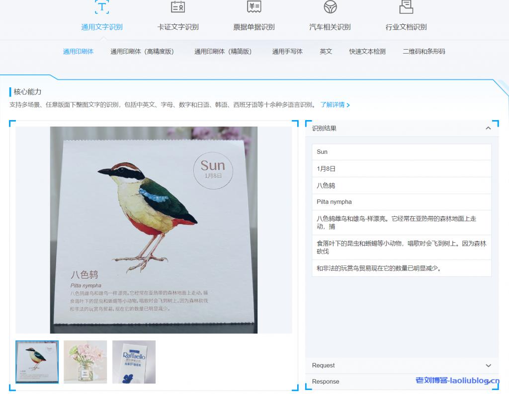 腾讯云文字识别OCR功能演示