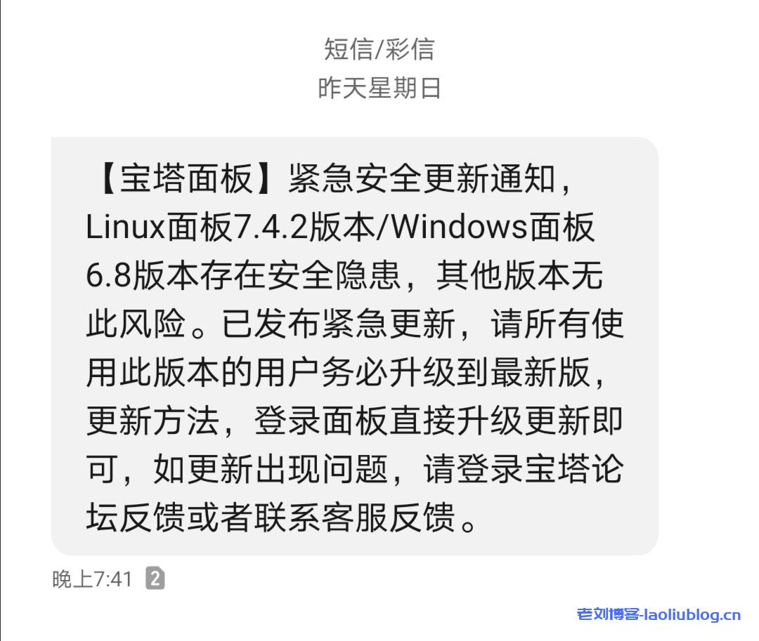 宝塔Linux面板7.4.2和Windows面板6.8版本存安全隐患需升级