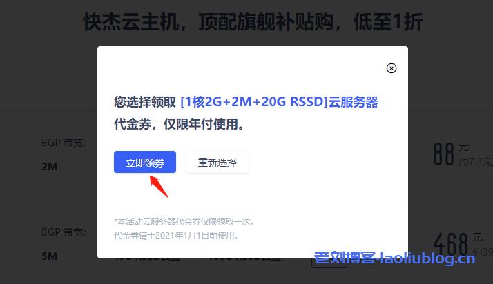 UCloud的88元/年快杰云主机购买图文教程