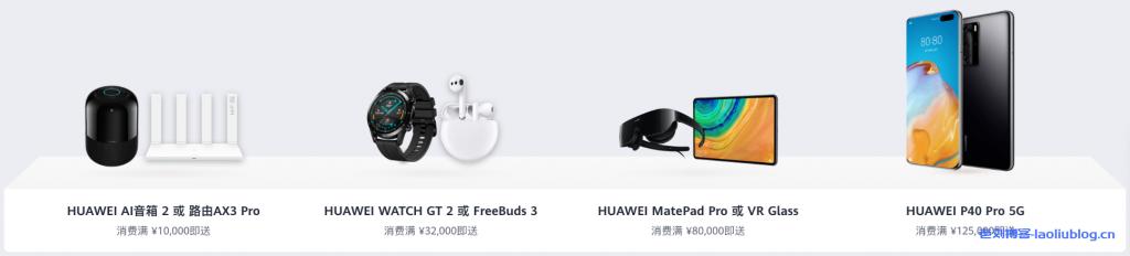 新购满额送华为手机P40 Pro