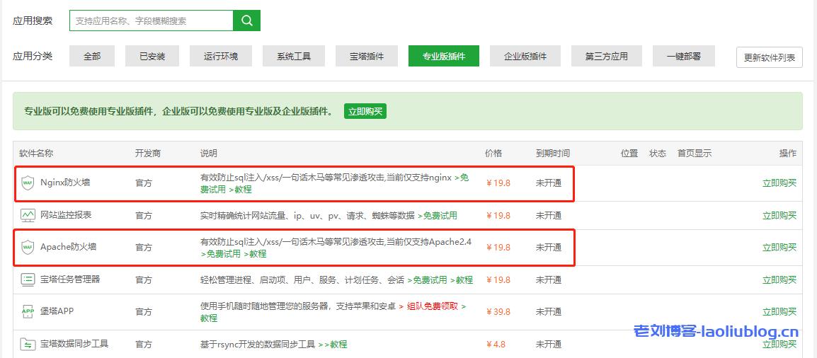 免费试用宝塔面板Linux企业版并开启nginx网站防火墙
