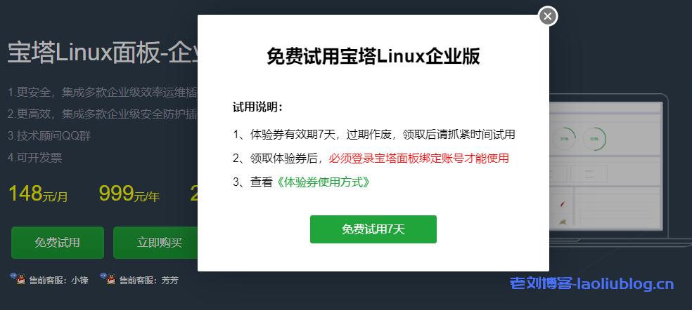 免费使用宝塔面板Linux企业版