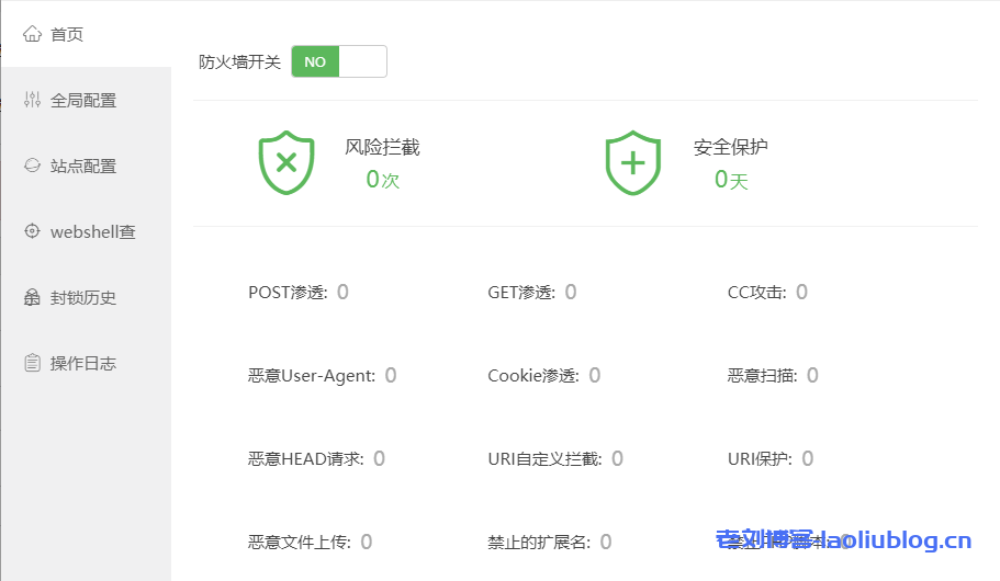 nginx免费防火墙首页